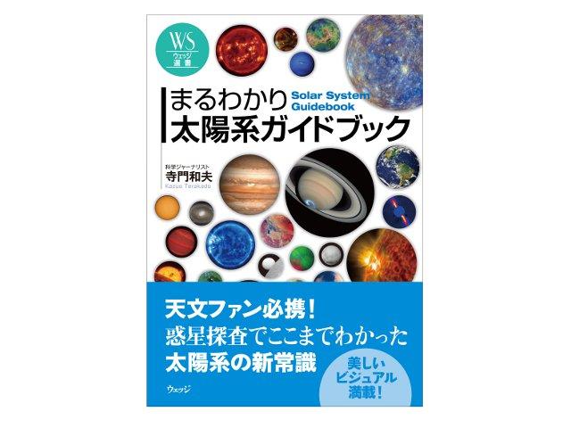 【宇宙書籍】まるわかり太陽系ガイドブック