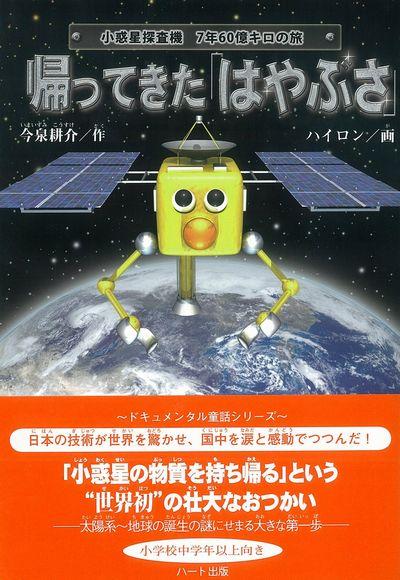 【宇宙書籍】帰ってきた「はやぶさ」-小惑星探査機 7年60億キロの旅 [単行本]