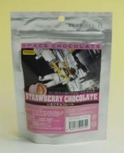 【宇宙食】スペースチョコレート(ストロベリー)