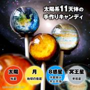 惑星キャンディ メイン