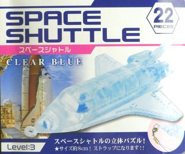 【宇宙グッズ】3Dパズルストラップ スペースシャトル クリアブルー