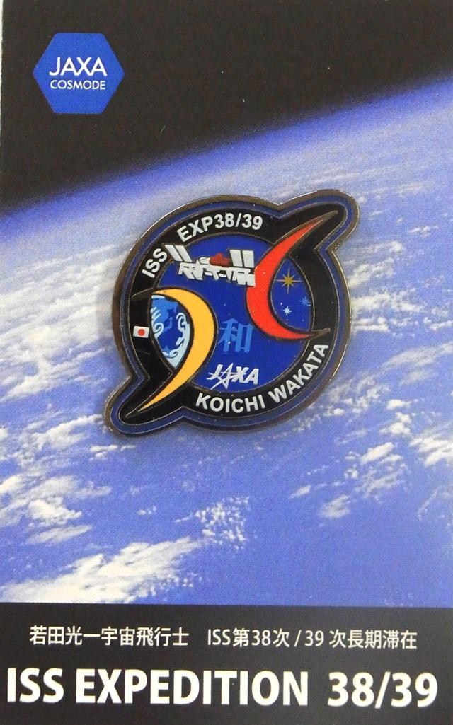 【JAXAオフィシャルグッズ】ISS38_39次長期滞在ミッションピンバッヂ(若田宇宙飛行士)