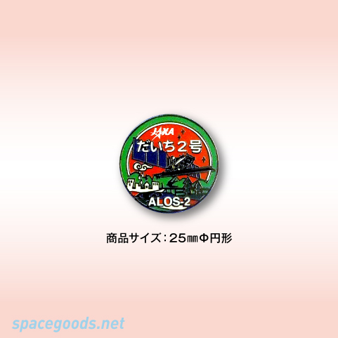 ALOS-2 だいち2号