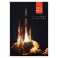 ロケットフォトカレンダー 2018 メイン