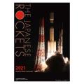 ロケットカレンダー 2021年度版 メイン