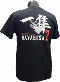 【宇宙グッズ】隼2Tシャツ