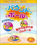 【制作実験グッズ】バウンドボール