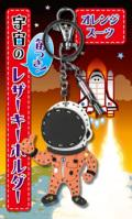宇宙の笛付きレザーキーホルダー(オレンジスーツ)