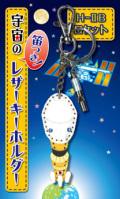 宇宙の笛付きレザーキーホルダー(H-IIBロケット)