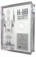 【JAXAオフィシャルグッズ】H-IIB3号機フェアリングセット(アクリルケース)