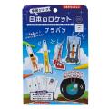 プラバン 日本のロケット メイン