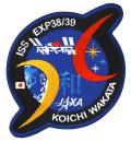 【JAXAオフィシャルグッズ】ISS長期滞在記念ワッペン(若田宇宙飛行士)