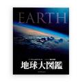 地球大図鑑