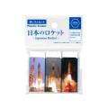 日本のロケット消しゴム(3個セット) メイン