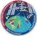 【JAXAオフィシャルグッズ】ISS28_29次長期滞在ミッションワッペン(古川宇宙飛行士)