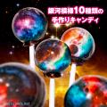 Galaxy Lollipop 銀河キャンディ