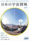 【宇宙関連書籍】日本の宇宙探検