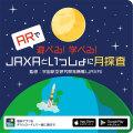 JAXAといっしょに月探査
