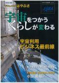 【宇宙書籍】宇宙をつかう くらしが変わる (日本の宇宙産業) [大型本]