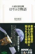【宇宙書籍】小惑星探査機 はやぶさ物語 (生活人新書 330) [新書]