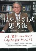 【宇宙書籍】「はやぶさ」式思考法 日本を復活させる24の提言 [単行本]