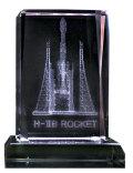 【宇宙グッズ】H-IIBロケット 3Dクリスタル