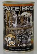 【宇宙食】スペースブレット 宇宙のパン(チョコレート)(OP-20)
