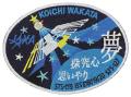シャトル搭乗記念ワッペンSTS119/STS127