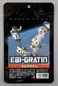 【宇宙食】SpaceFoods(えびグラタン)