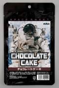 【宇宙食】チョコレートケーキ