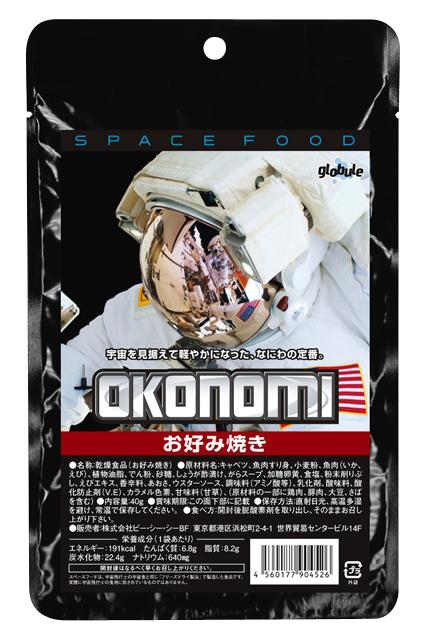 【宇宙食】SPACE FOODS(お好み焼き)