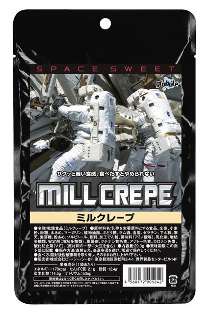 【宇宙食】SPACE SWEET(ミルクレープ)