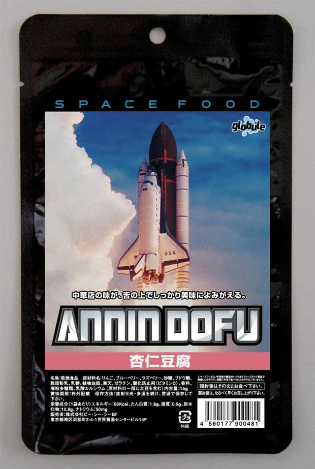 【宇宙食】SpaceFoods(杏仁豆腐)