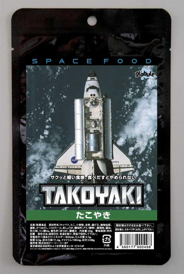 【宇宙食】SpaceFoods(たこやき)