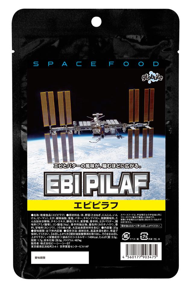 【宇宙食】SpaceFoods(エビピラフ)