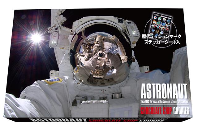 【宇宙のお菓子】宇宙飛行士チョコチップクッキー