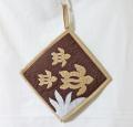ハワイアン鍋敷き/ポットホルダー/ブラウンホヌ