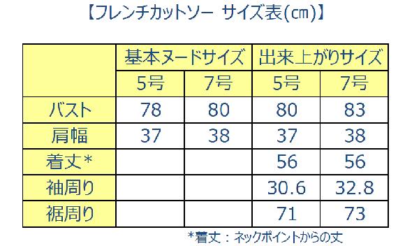 フレンチカットソーサイズ表