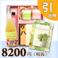 【送料無料】BOXセット バームクーヘン&プチギフト(カタログ4000円コース)
