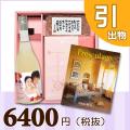 【送料無料】BOXセット ワッフル&赤飯(180g)(カタログ2100円コース)