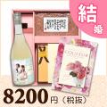 【送料無料】BOXセット バームクーヘン&赤飯(カタログ3500円コース)