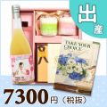 【送料無料】BOXセット バウムクーヘン&プチギフト(カタログ2500円コース)