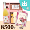 【送料無料】BOXセット バウムクーヘン&赤飯(カタログ3500円コース)