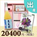 【送料無料】BOXセット 祝麺&赤飯 (180g) (カタログ15800円コース)
