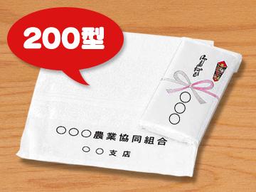 名入タオル 国産純白・200型(名入のし巻、PP袋入まで仕上げ) ※版代・名入れ代込み。