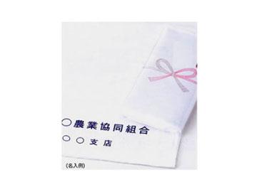 名入タオル 国産純白・200型(のし巻、PP袋入まで仕上げ) ※版代・名入れ代込み。