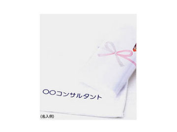名入タオル 国産純白・220型(のし巻、PP袋入まで仕上げ) ※版代・名入れ代込み。