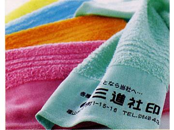 名入タオル 国産カラー・220型(名入のし巻、PP袋入まで仕上げ) ※版代・名入れ代込み。