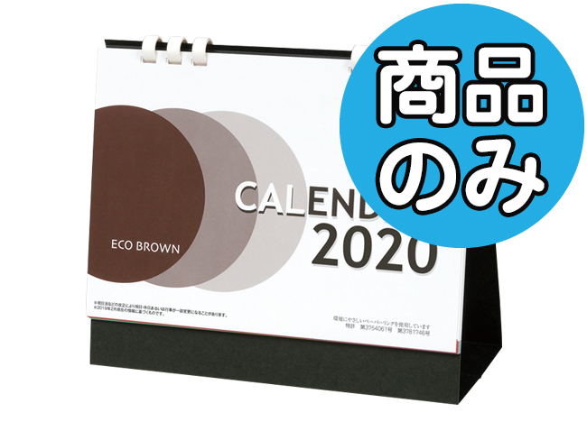 エコブラウン(小) 卓上カレンダー
