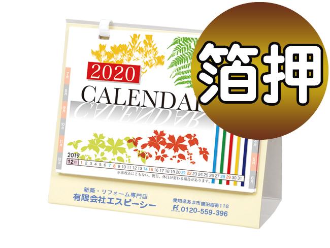 卓上カレンダー2019(小) 箔押し